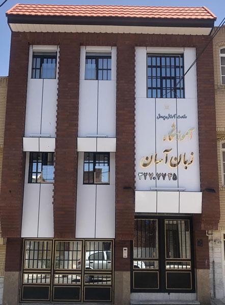 ساختمان آموزشگاه زبان آسان